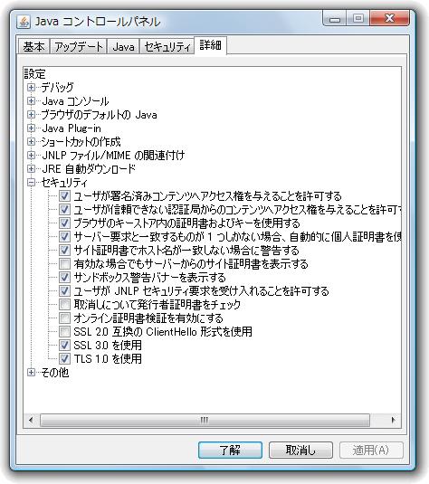 Javaコントロールパネル